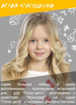 Аглая Кукушкина