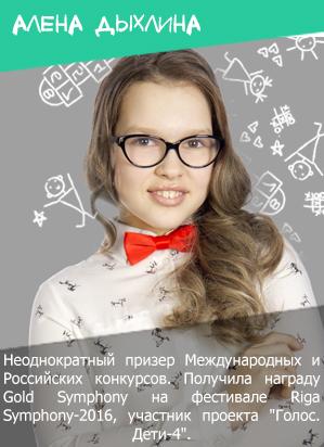 Алена Дыхлина