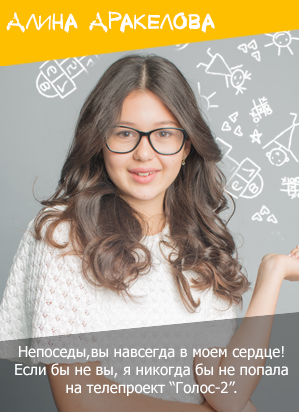 Алина Аракелова