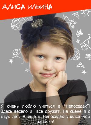 Алиса Ильина