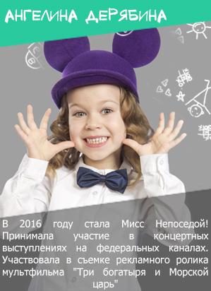 Ангелина Дерябина