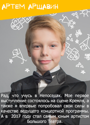 Артем Аршавин