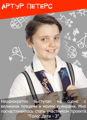 Артур Петерс