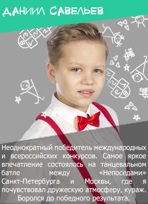 Даниил Савельев
