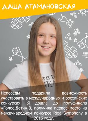 Даша Атамановская