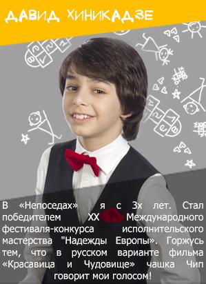 Давид Хиникадзе