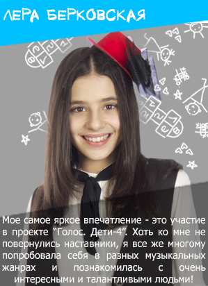 Лера Берковская