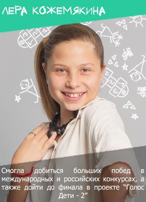 Лера Кожемякина