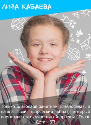 Лиза кабаева