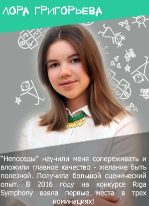 Лора Григорьева
