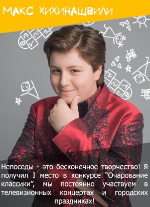 Макс Хихинашвили