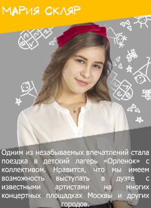 Мария Скляр