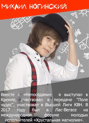 Михаил Ногинский