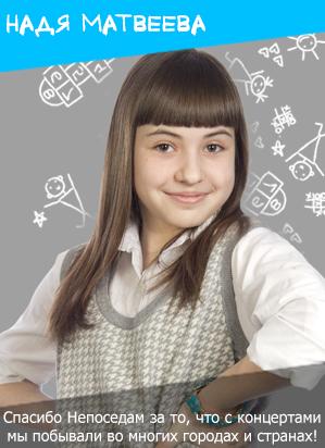 Надя Матвеева