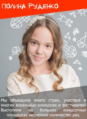 Полина Руденко