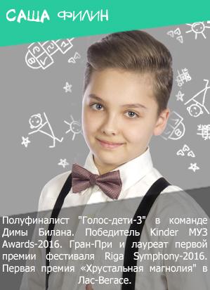 Саша Филин