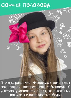 София Полозова