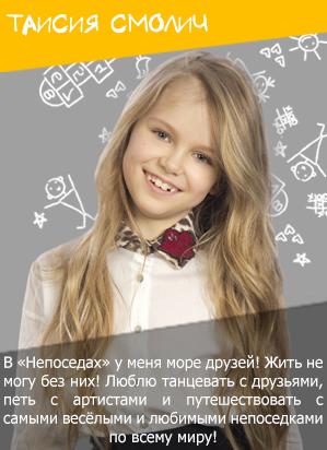 таисия Смолич